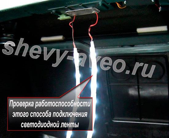 Подсветка багажника Авео - Проверьте работает ли подсветка