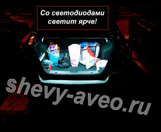 Подсветка багажника Авео - Светодиодная подсветка багажника в Авео установлена