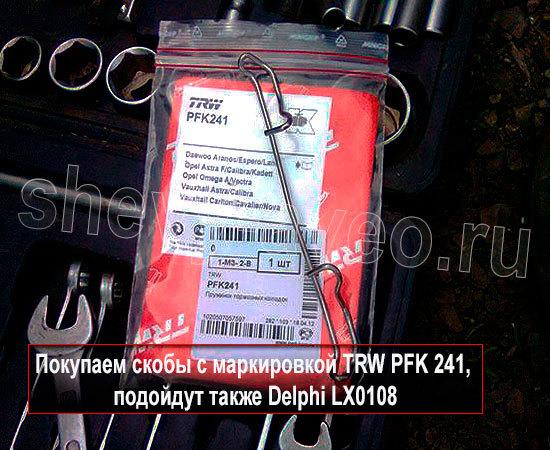 Как устранить стук суппортов - Купите скобу TRW PFK 241