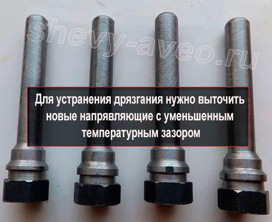Как устранить стук суппортов - Направляющие болты выточенные с уменьшенным температурным зазором