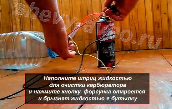Как промыть форсунки в домашних условиях - Наполните шприц промывкой и нажмите кнопку