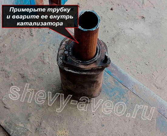 Обманка катализатора в Авео своими руками - Примерьте трубу для вваривания в катализатор
