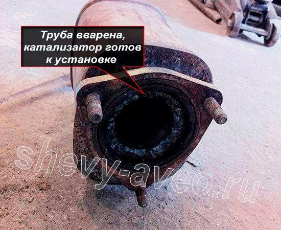 Обманка катализатора в Авео своими руками - Труба вварена внутрь катализатора