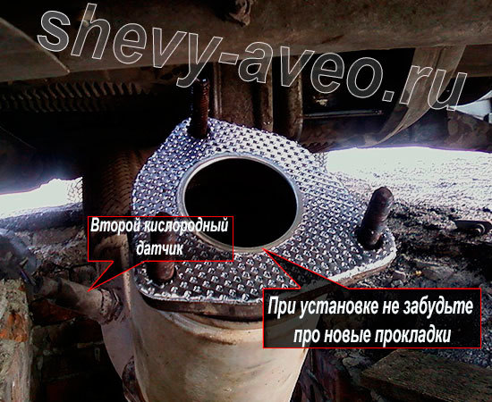 Обманка катализатора в Авео своими руками - Обязательно при установке катализатора используйте новые прокладки
