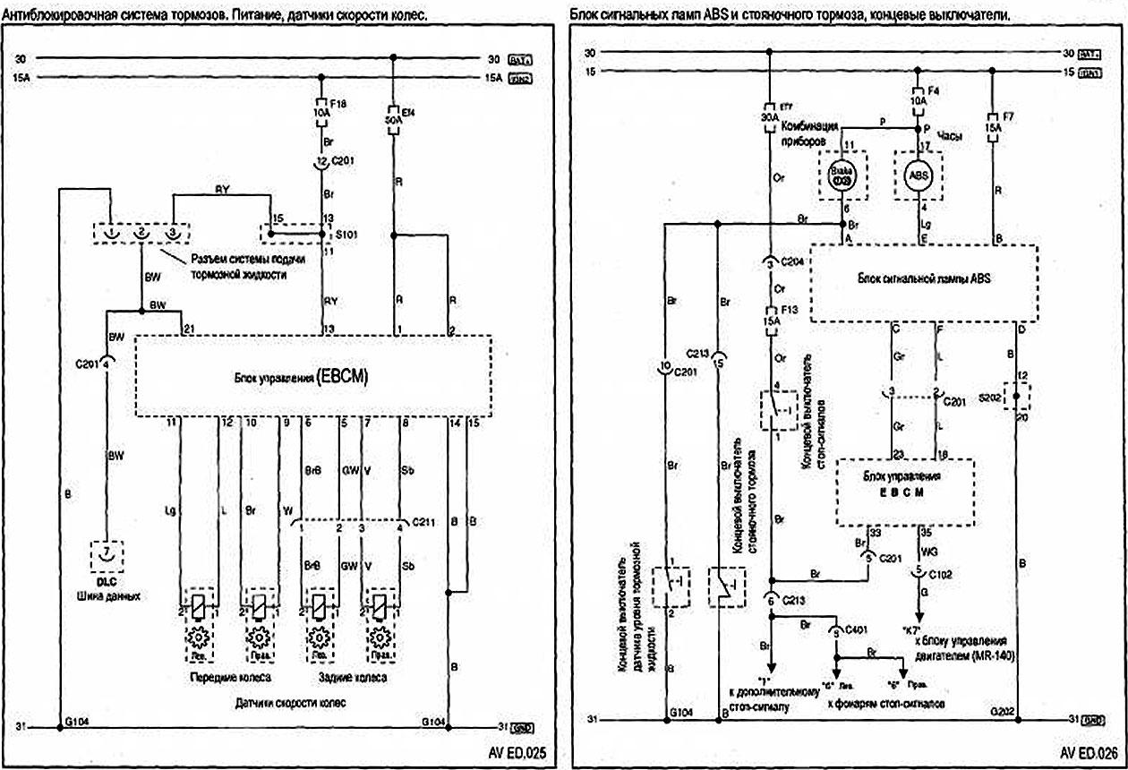 схема проводки chevrolet lachetti