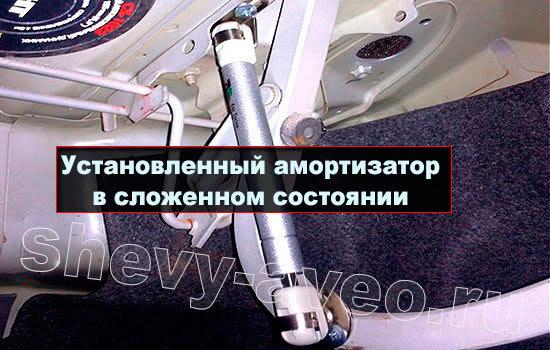 Установка амортизаторов на крышку багажника Авео - Амортизатор в сложенном состоянии