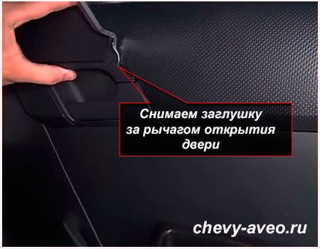 Как снять карту двери Авео - Специальной отверткой снимите заглушку