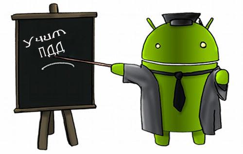 Приложения для изучения ПДД 2015 на андроид