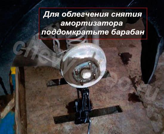 Замена заднего амортизатора Шевроле Авео - Подставьте опору под барабан