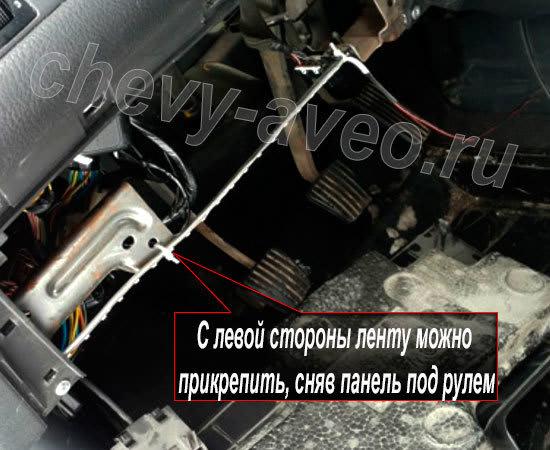 Подсветка ног в Авео - Со стороны водителя светодиодную ленту можно прикрепить в подрулевом пространстве, сняв пластиковую панель