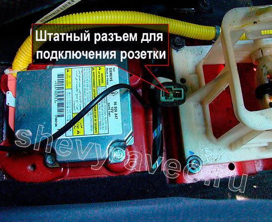 Дополнительная розетка в Авео - Установленный с завода разъем для дополнительной розетки