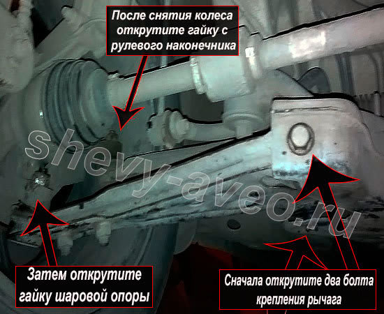 Замена сайлентблоков передних рычагов Авео - Открутите гайку рулевого наконечника
