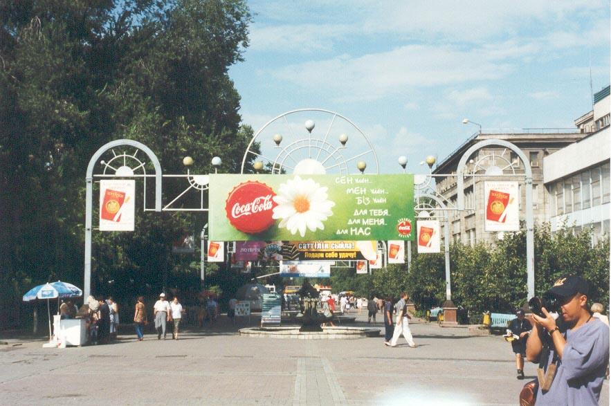 Tsum in Almaty, Kazakhstan (May, 1997)