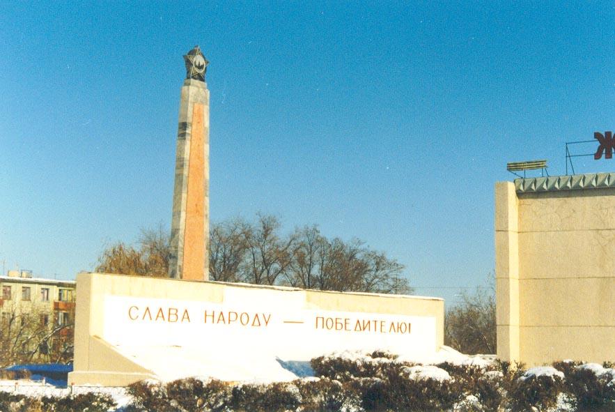 People's Victory Monument in Karatau