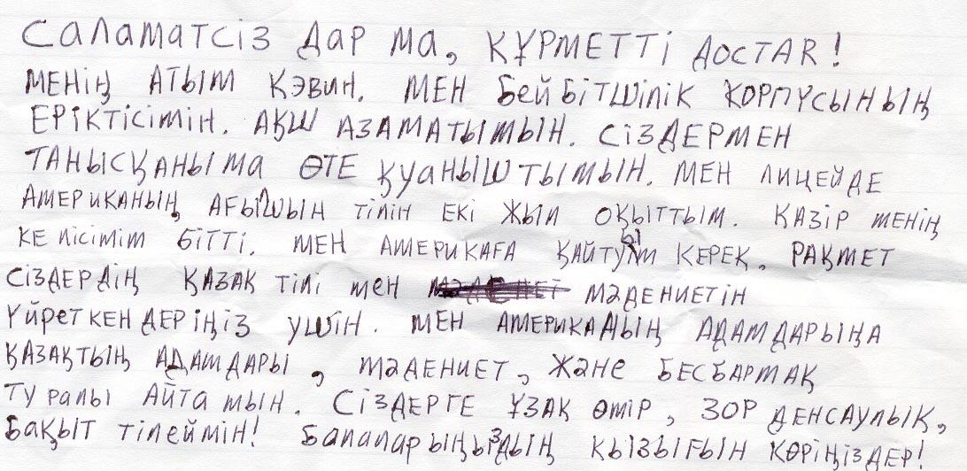 My Kazakh farewell speech to the people of Karatau, Kazakhstan