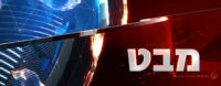 שיפוצים פלוס - כתבת וידאו במהדורת מבט, ערוץ 1