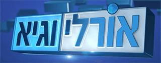 שיפוצים פלוס - בתכנית הבוקר של אורלי וגיא, ערוץ 10