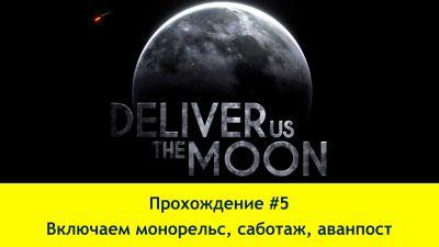 Прохождение Deliver Us the Moon #5 (4K60FPS) - Включаем монорельс, саботаж, аванпост.