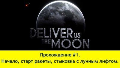 Прохождение Deliver Us the Moon #1 (4K60FPS) - Начало, старт ракеты, стыковка с лунным лифтом.