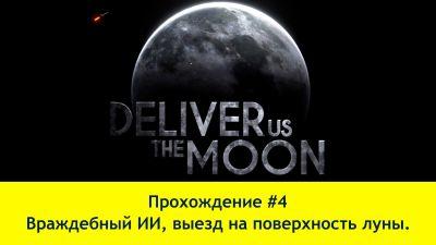 Прохождение Deliver Us the Moon #4 (4K60FPS) - Враждебный ИИ, выезд на поверхность луны.