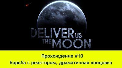 Прохождение Deliver Us the Moon #10 (4K60FPS) - Борьба с реактором, драматичная концовка