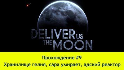 Прохождение Deliver Us the Moon #9 (4K60FPS) - Хранилище гелия, сара умирает, адский реактор