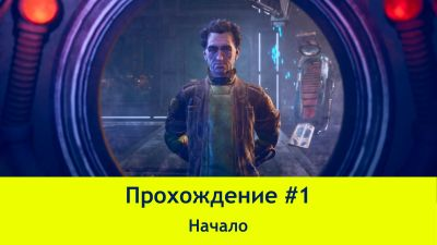 Прохождение The Outer Worlds #1 (4K60FPS) - Начало