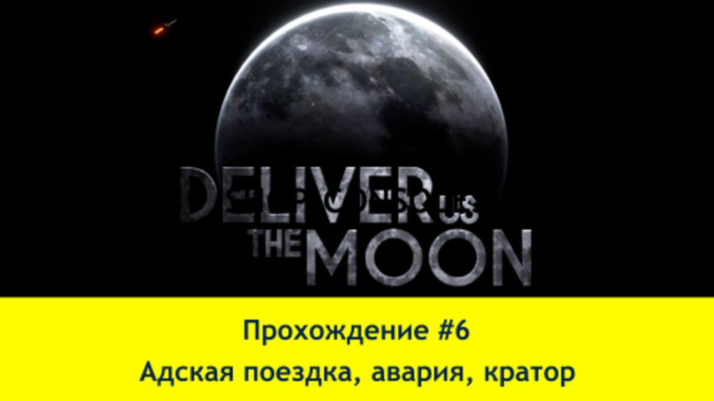 Прохождение Deliver Us the Moon #7 (4K60FPS) - Конечная станция, центр управления, злобные ИИ
