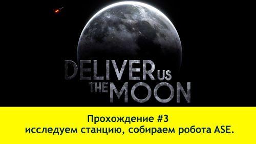 Прохождение Deliver Us the Moon #3 (4K60FPS) - исследуем станцию, собираем робота ASE.
