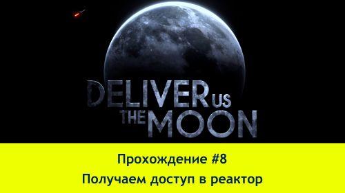 Прохождение Deliver Us the Moon #8 - (4K60FPS) - Получаем доступ в реактор