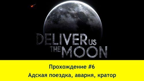 Прохождение Deliver Us the Moon #6 (4K60FPS) - Адская поездка, авария, кратор