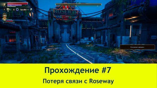 Прохождение The Outer Worlds #7 (4K60FPS) - Потеря связи с Roseway
