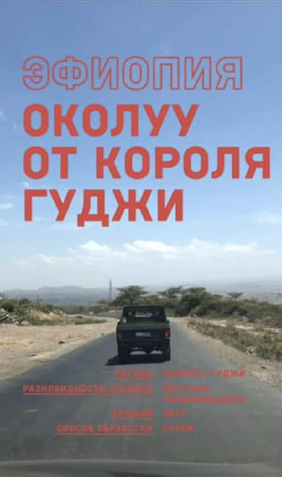 Эфиопия Окулуу от короля Гуджи | Кооператив Чёрный