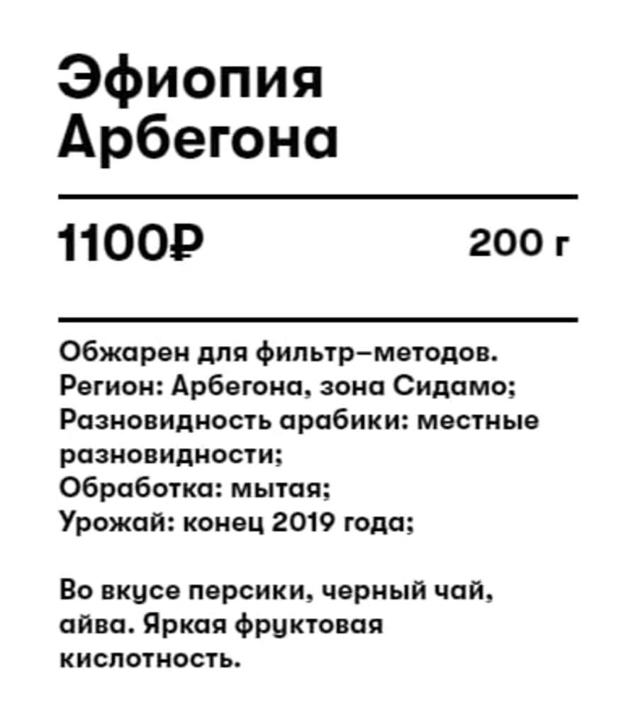 Эфиопия Арбегона   Кооператив Чёрный