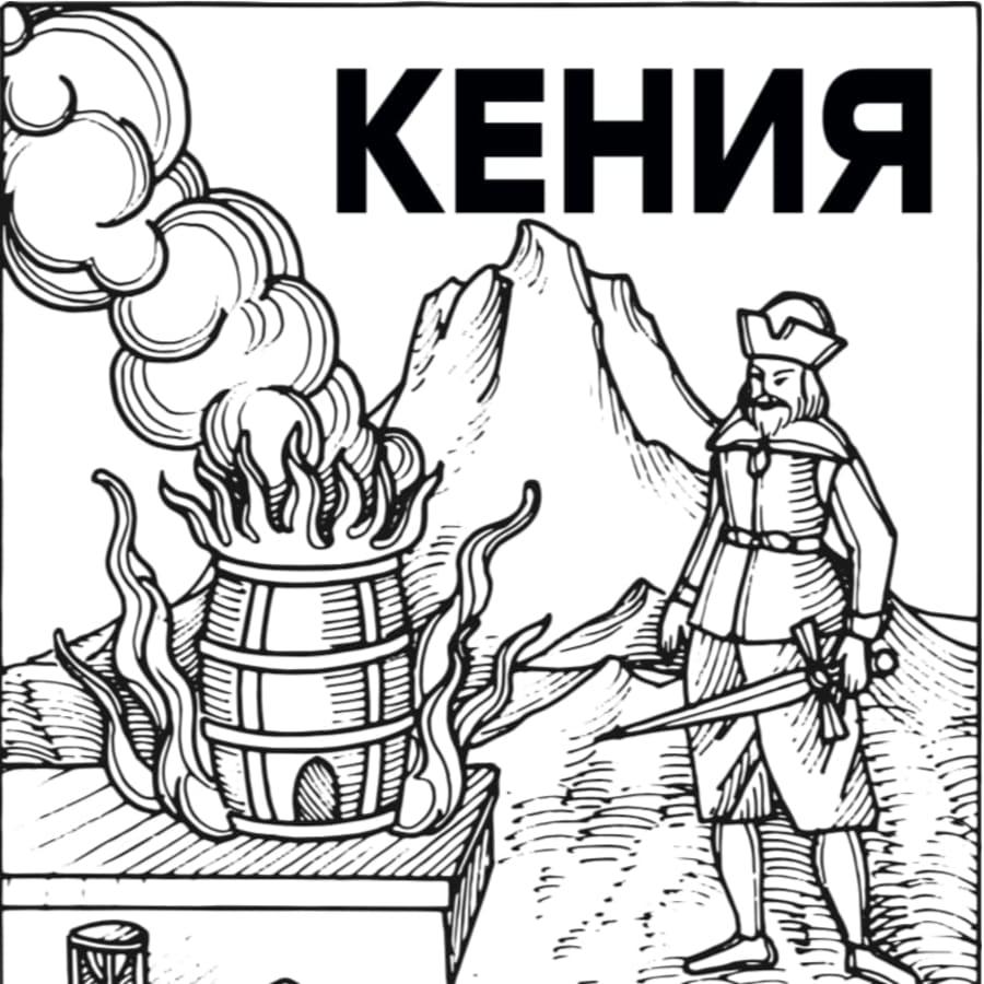 Каринга Киамбу | The Alchemists' Roastery