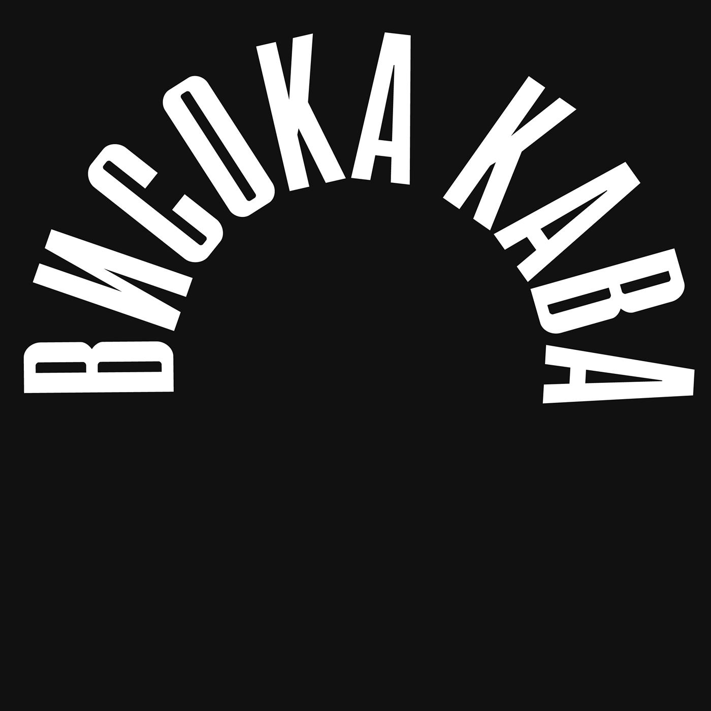 Висока Кава logo