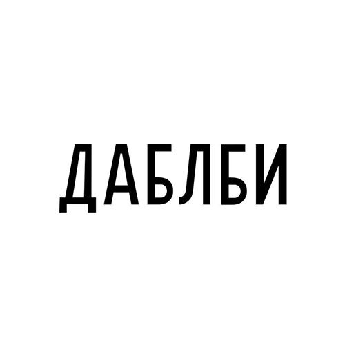 Даблби logo