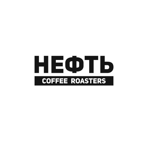 НЕФТЬ Coffee Roasters logo