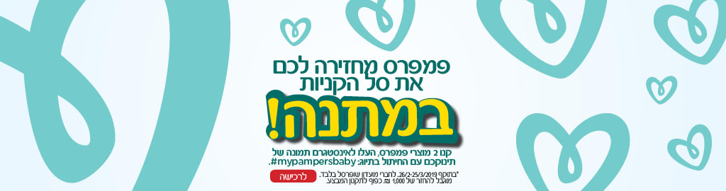Pampers Free Shooping Deal SS Baners 1024x270.jpg