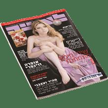 מגזין לאשה
