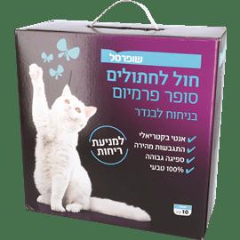 <!--begin:cleartext-->₪ קנה ממגוון חול לחתולים שופרסל במחיר 39.90 ₪ במקום 49.90<!--end:cleartext-->