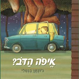 <!--begin:cleartext-->₪ קנה 3 יחידות ממגוון ספרי ילדים כללי במחיר 100<!--end:cleartext-->