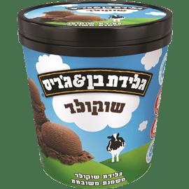 גלידה בטעם שוקולד