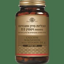 D סידן מגנזיום+ויטמין