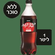 קוקה קולה/זירו 1 ליטר