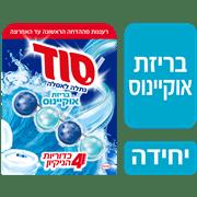 <!--begin:cleartext-->₪ קנה 4 יחידות ממגוון סבון אסלה סוד 50 גרם במחיר 20<!--end:cleartext-->