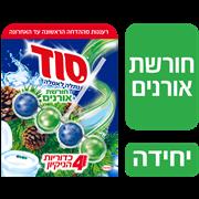 <!--begin:cleartext-->קנה סבון אסלה סוד אורנים 50 גרם ,ב 80% הנחה<!--end:cleartext-->