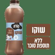 שוקו טרה+משקאות חלב 1 ליטר