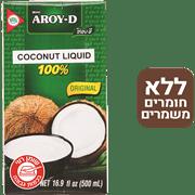 <!--begin:cleartext-->₪ קנה 2 יחידות חלב קוקוס 500 מ''ל AROY-D 500 מ''ל במחיר 22<!--end:cleartext-->