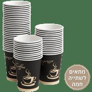<!--begin:cleartext-->₪ קנה 3 יחידות כוסות קפה מנייר 225 מ''ל 50 יחידות שופרסל במחיר 20<!--end:cleartext-->